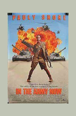 金牌天兵 In the Army Now (1994)