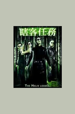 瞎客帝国 The Helix Loaded (2005)