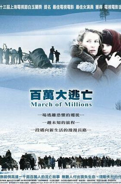大迁徙 Die Flucht/March of Millions (2007)
