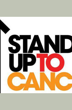 不畏癌症 Stand up to Cancer (2010)
