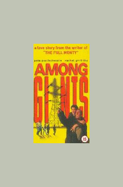 在巨人中间 Among Giants (1998)