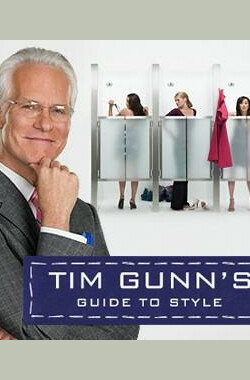 Tim Gunn时尚指南 Tim Gunn's Guide to Style