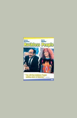 家有恶夫 Ruthless People (1986)