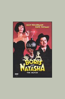 乌龙情报员 Boris and Natasha (1992)