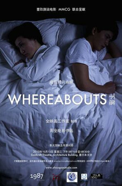 下落 Whereabouts (2010)