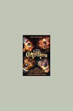 草地英熊 The Country Bears (2002)