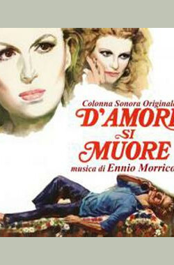 D'amore si muore (1972)