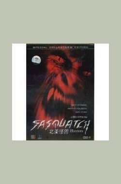 血猩森林 Sasquatch Hunters (2005)