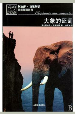 旧罪的阴影 Poirot: Elephants Can Remember (2013)