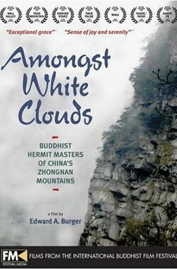 共坐白云中 Amongst White Clouds (2007)