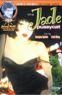 翡翠波斯猫 The Jade Pussycat (1977)