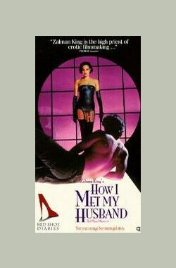 红鞋日记之丈夫与我的相识 Red Shoe Diaries 6: How I Met My Husband (1996)