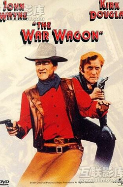 战车 The War Wagon (1967)
