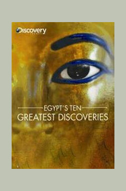 古埃及十大发现 Egypt's Ten Greatest Discoveries (2008)