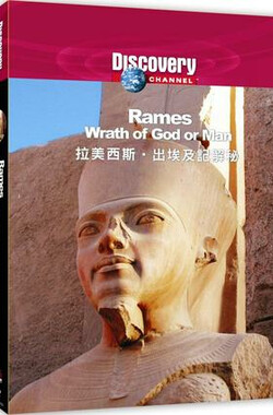 Discovery 拉美西斯-出埃及记解秘 Rameses: Wrath of God or Man?