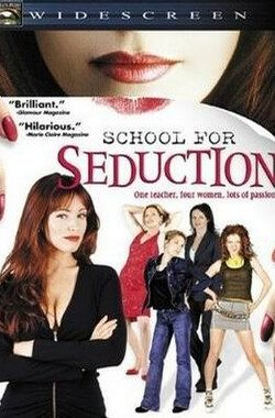 诱惑学校 school for seduction (2004)
