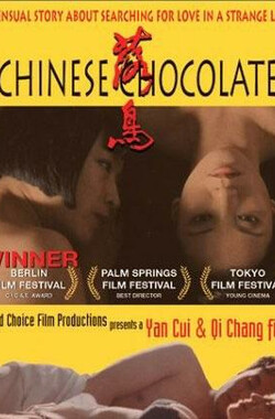 落鳥 Chinese Chocolate (1998)