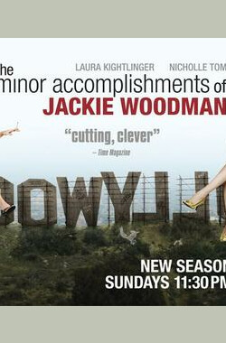 洁琪沃德门的姐妹淘 The Minor Accomplishments of Jackie Woodman (2006)