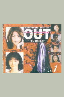 OUT主妇杀人事件 OUT〜妻たちの犯罪〜 (1999)