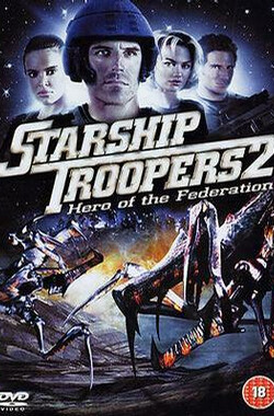 星河战队2: 联邦英雄 Starship Troopers 2: Hero of the Federation (2004)
