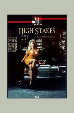 High Stakes (1989)