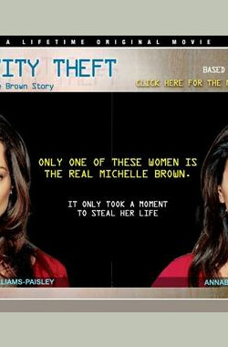 真我假我 Identity Theft: The Michelle Brown Story (TV) (2004)