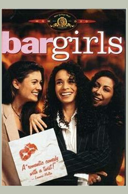 吧女 Bar Girls (1994)