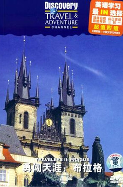 勇闯天涯:布拉格 Travelers II:Prague (2005)
