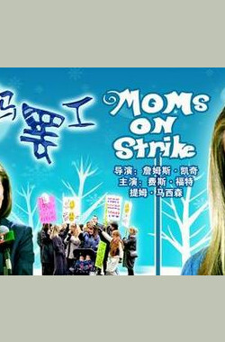 妈妈罢工 Moms On Strike (2002)