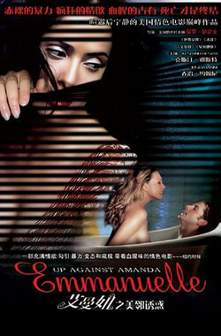 美邻诱惑 Up Against Amanda (2001)