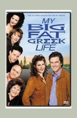 My Big Fat Greek Life (2003)