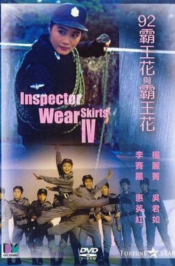 92霸王花与霸王花 92霸王花与霸王花 The Inspector Wears Skirts 4
