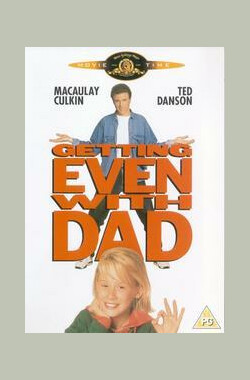 小鬼出招 Getting Even with Dad (1994)