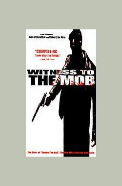 黑帮终结令 Witness to the Mob (TV) (1998)
