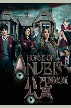 阿努比斯公寓 第一季 House of Anubis Season 1 (2011)