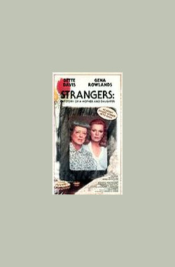 陌生人:母与女的故事 Strangers: The Story of a Mother and Daughter (1979)