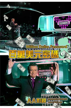 百万美元密码 Million Dollar Password (2008)