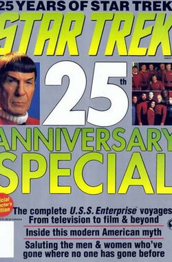星际旅行25周年特别节目 Star Trek 25th Anniversary Special (1991)