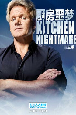 厨房噩梦 第五季 Kitchen Nightmares Season 5 (2011)