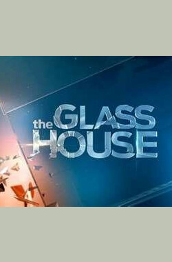 玻璃屋 第一季 The Glass House Season 1