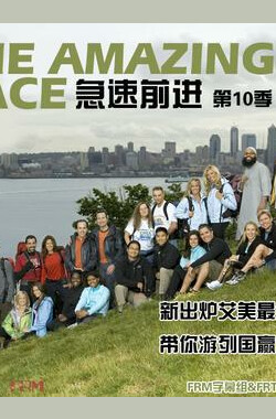 极速前进 第十季 The Amazing Race Season 10 (2006)