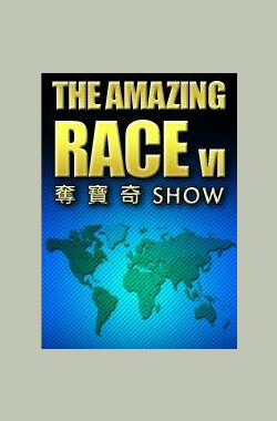极速前进 第六季 The Amazing Race Season 6 (2004)