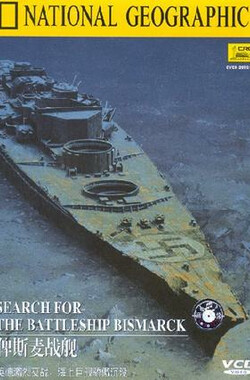 俾斯麦战舰 Search For The Battleship Bismarck (2003)