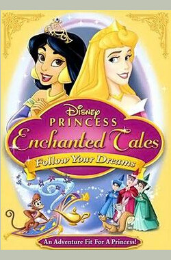 迪士尼公主奇幻旅程之向梦想飞翔 Disney Princess Enchanted Tales: Follow Your Dreams (2007)