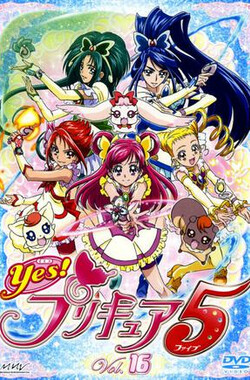 Yes! 光之美少女5 Yes! プリキュア5 (2007)