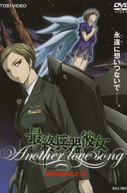 最终兵器少女 Another love song MISSION:2 最終兵器彼女 Another love song MISSION:2 (2005)