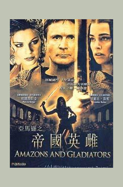 帝国女角斗士 Amazons and Gladiators (2003)