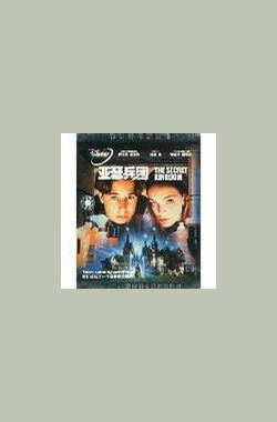 亚瑟兵团 The Secret Kingdom (1998)
