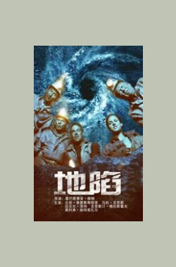 地陷 Below the Earth's Surface (2005)