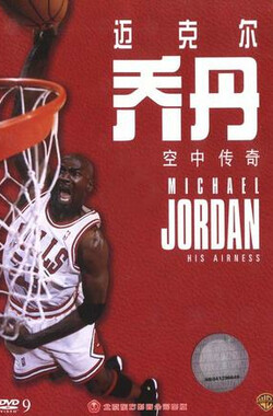 绝对的乔丹 Michael Jordan: His Airness